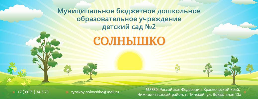 МБДОУ «Солнышко»